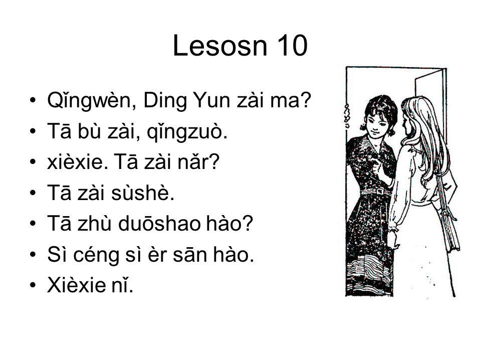 Lesosn 10 Qǐngwèn, Ding Yun zài ma. Tā bù zài, qǐngzuò.