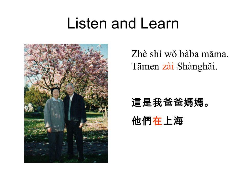 Listen and Learn Zhè shì wǒ bàba māma. Tāmen zài Shànghǎi. 這是我爸爸媽媽。 他們在上海
