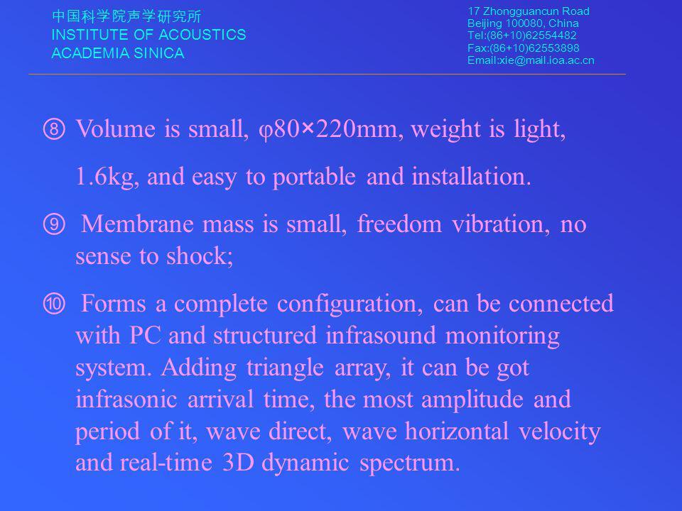 中国科学院声学研究所 INSTITUTE OF ACOUSTICS ACADEMIA SINICA 17 Zhongguancun Road Beijing 100080, China Tel:(86+10)62554482 Fax:(86+10)62553898 Email:xie@mail.ioa.ac.cn ⑧ Volume is small, φ80×220mm, weight is light, 1.6kg, and easy to portable and installation.