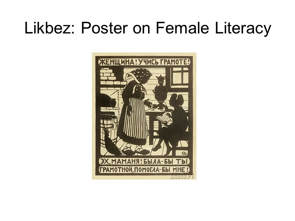 Likbez: Poster on Female Literacy