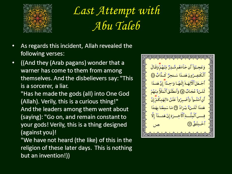 As regards this incident, Allah revealed the following verses: ((And they (Arab pagans) wonder that a warner has come to them from among themselves. A