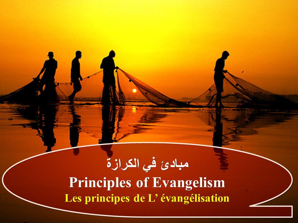 مبادئ في الكرازة Principles of Evangelism Les principes de L' évangélisation مبادئ في الكرازة Principles of Evangelism Les principes de L' évangélisat