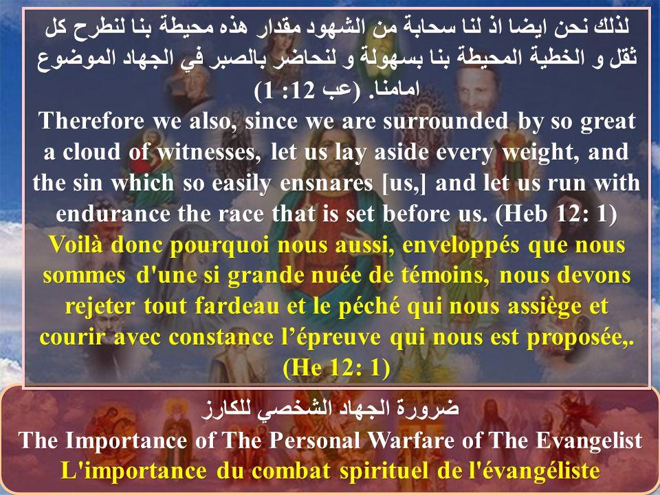 ضرورة الجهاد الشخصي للكارز The Importance of The Personal Warfare of The Evangelist L'importance du combat spirituel de l'évangéliste ضرورة الجهاد الش