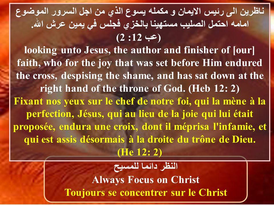 النظر دائما للمسيح Always Focus on Christ Toujours se concentrer sur le Christ النظر دائما للمسيح Always Focus on Christ Toujours se concentrer sur le