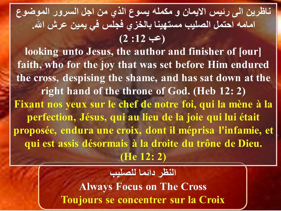النظر دائما للصليب Always Focus on The Cross Toujours se concentrer sur la Croix النظر دائما للصليب Always Focus on The Cross Toujours se concentrer s