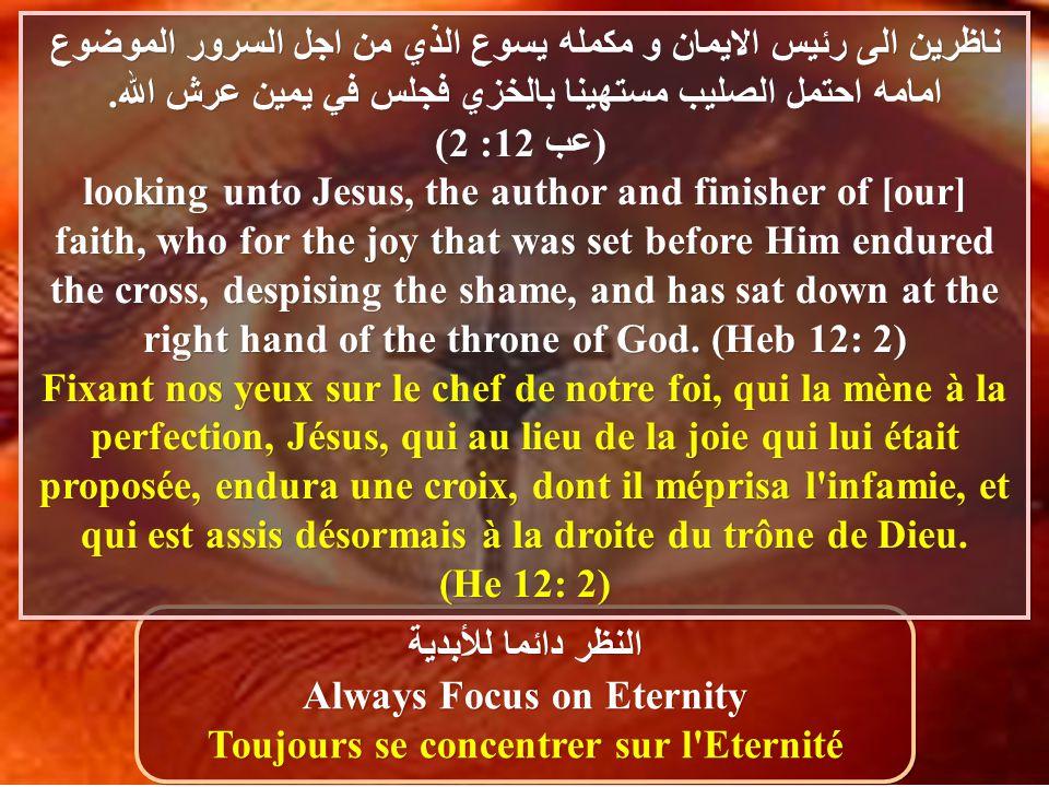 النظر دائما للأبدية Always Focus on Eternity Toujours se concentrer sur l'Eternité النظر دائما للأبدية Always Focus on Eternity Toujours se concentrer