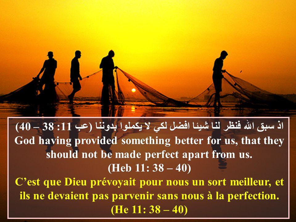 اذ سبق الله فنظر لنا شيئا افضل لكي لا يكملوا بدوننا (عب 11: 38 – 40) God having provided something better for us, that they should not be made perfect
