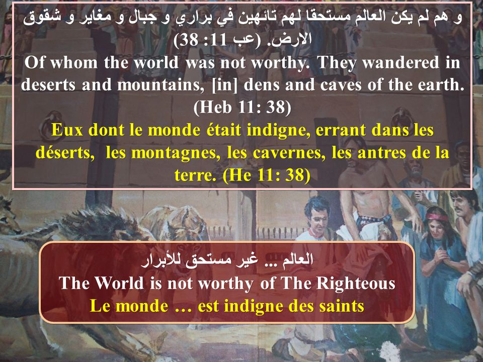 العالم... غير مستحق للأبرار The World is not worthy of The Righteous Le monde … est indigne des saints العالم... غير مستحق للأبرار The World is not wo