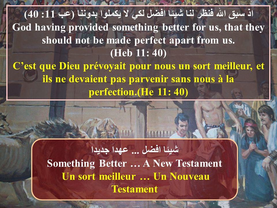 شيئا افضل... عهدا جديدا Something Better … A New Testament Un sort meilleur … Un Nouveau Testament شيئا افضل... عهدا جديدا Something Better … A New Te
