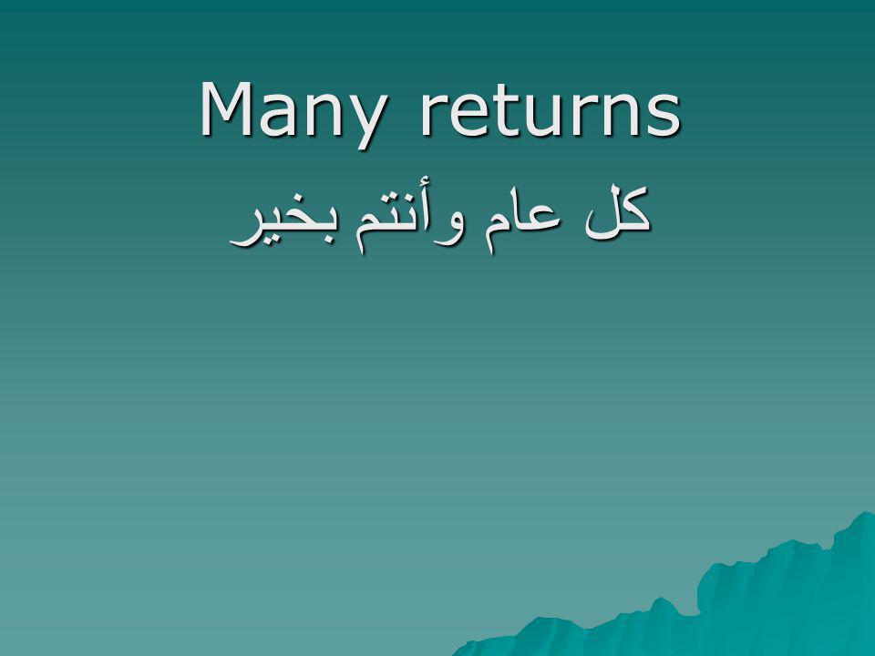 Many returns كل عام وأنتم بخير