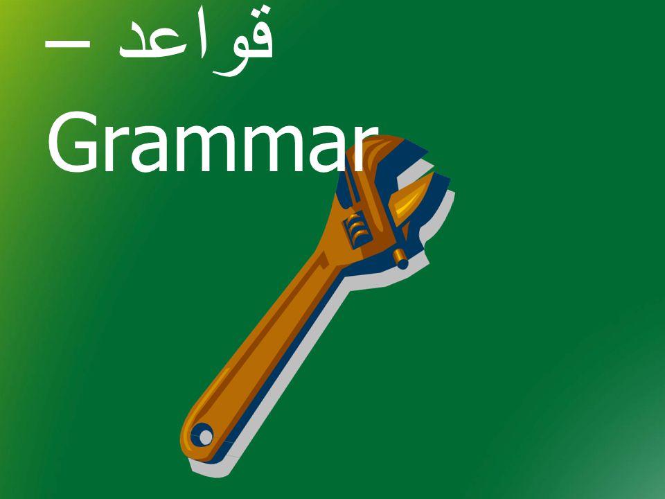 قواعد – Grammar