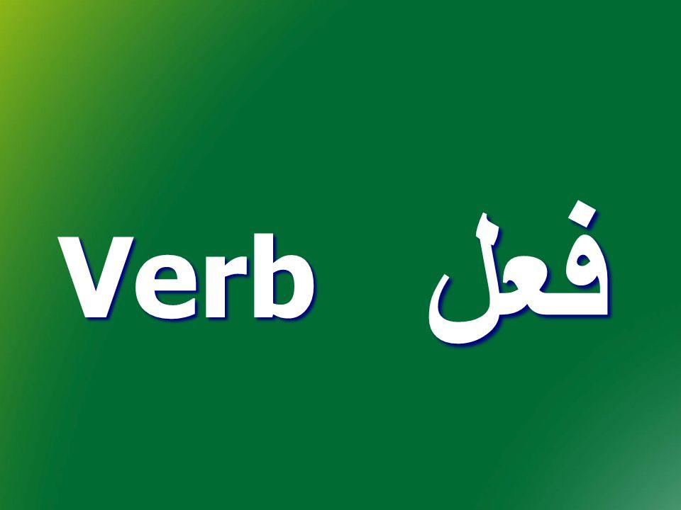 فعل Verb