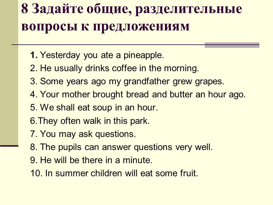 9 Задайте вопросы к подчеркнутым словам, используя указанные в скобках вопросительные слова 1.