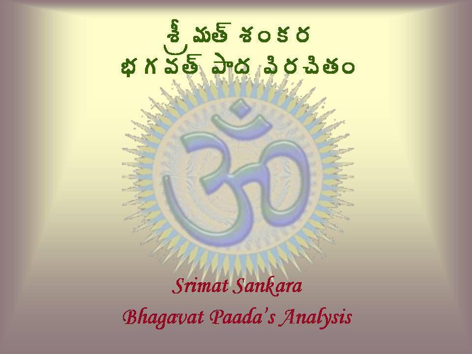 Positive actions + Concentrated devoted effort The end result is excellent and uplifts one Punyam Negative actions + poor and wayward effort The end result is useless and leads to downfall Soukhyam Paapam Dhukham Paapa Punya Vicharana