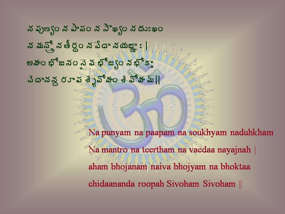Veda = Resource of Knowledge Mantra = The secret formula for success Yajna = The devoted unwavering effort Teerdham = The essence of the end result