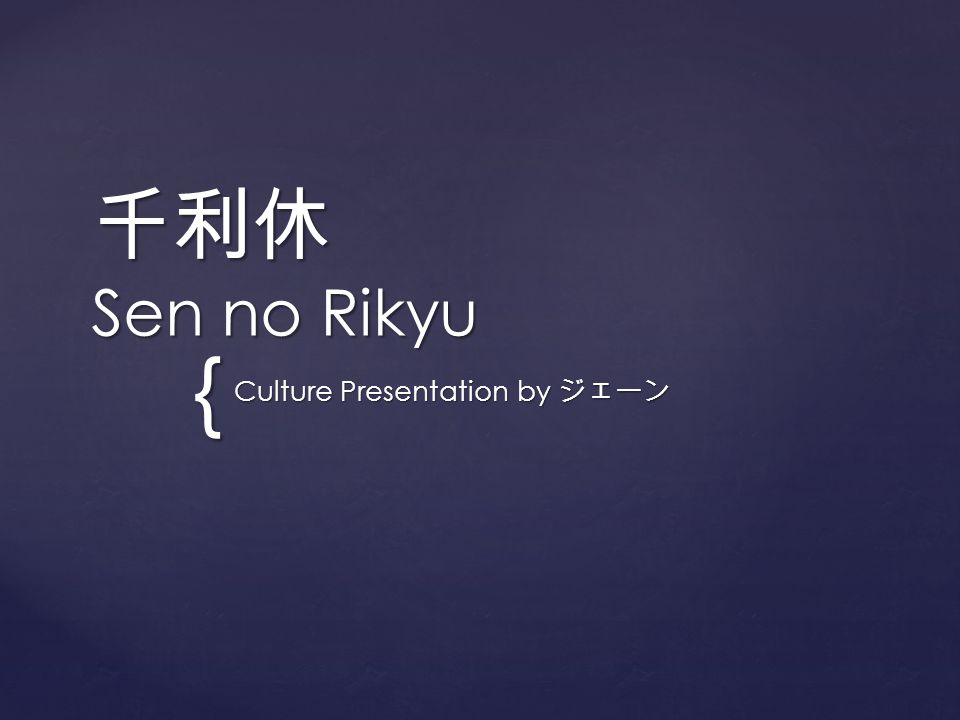 { 千利休 Sen no Rikyu Culture Presentation by ジェーン