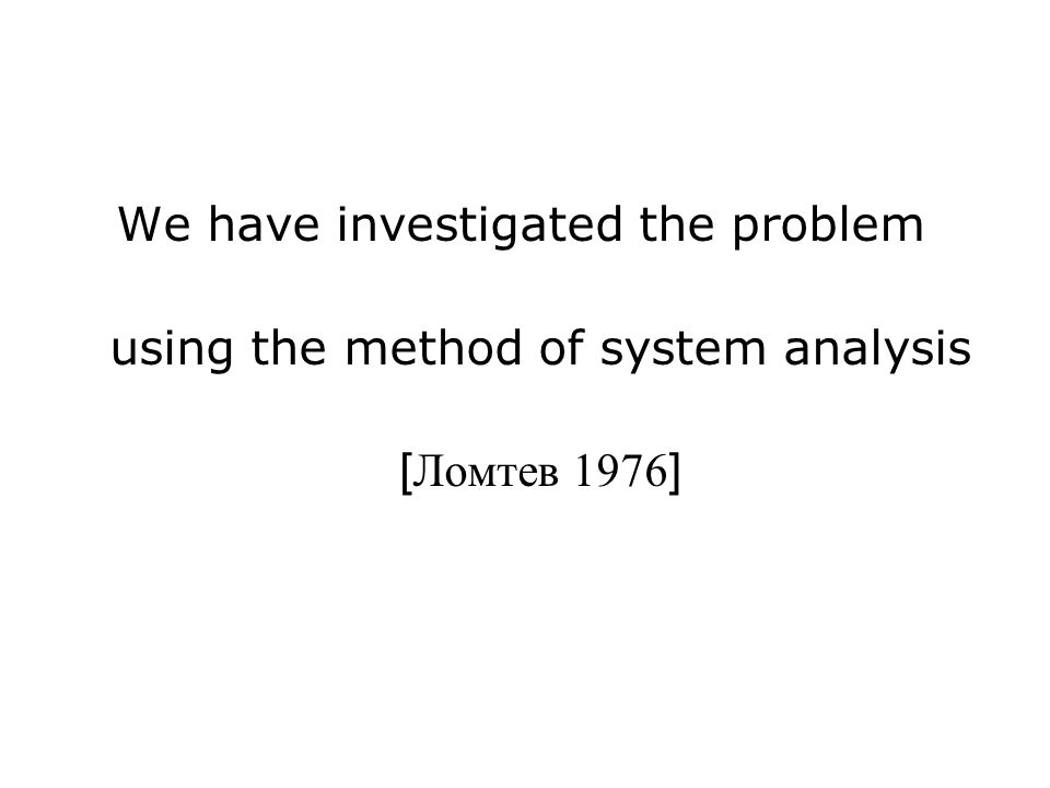 We have investigated the problem using the method of system analysis [ Ломтев 1976 ]