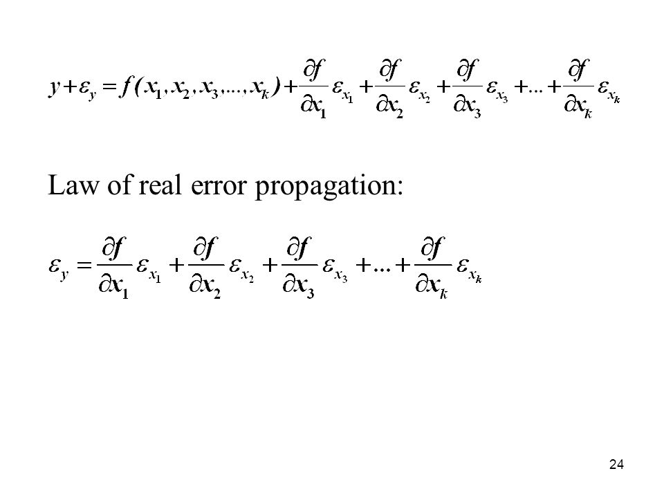 Law of real error propagation: 24