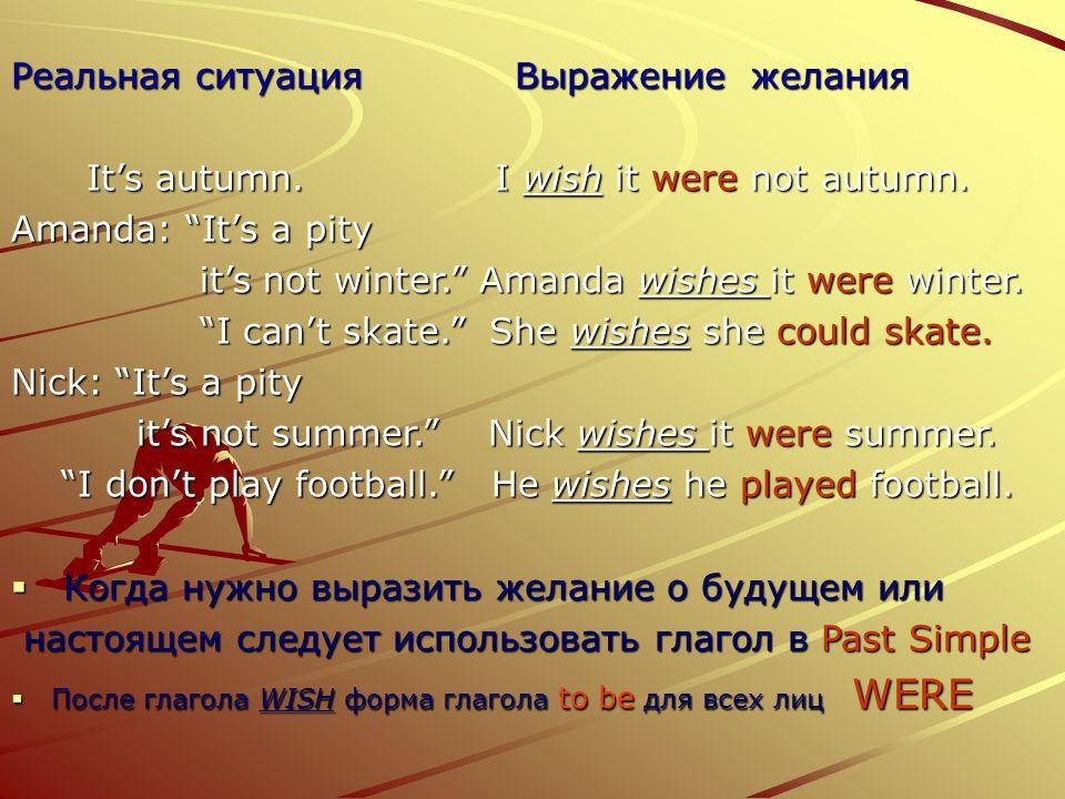 Amanda: It's autumn now.I wish it were winter. If it were winter, I would skate a lot.