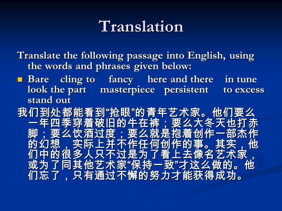 Translation Translate the following passage into English, using the words and phrases given below: Bare cling to fancy here and there in tune look the
