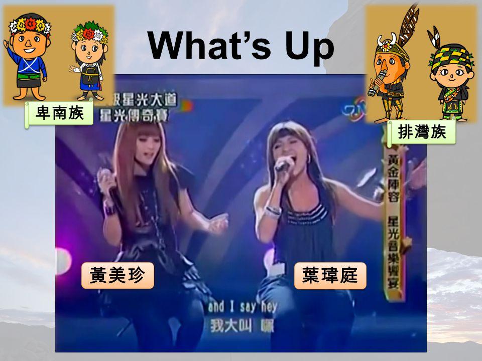 What's Up 黃美珍 葉瑋庭 卑南族 排灣族
