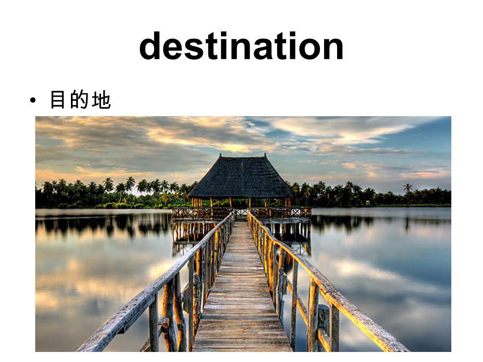 destination 目的地