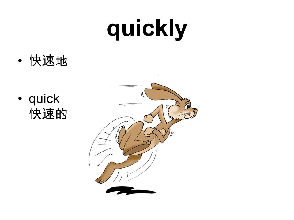 quickly 快速地 quick 快速的