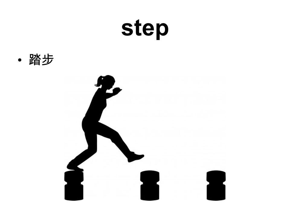 step 踏步