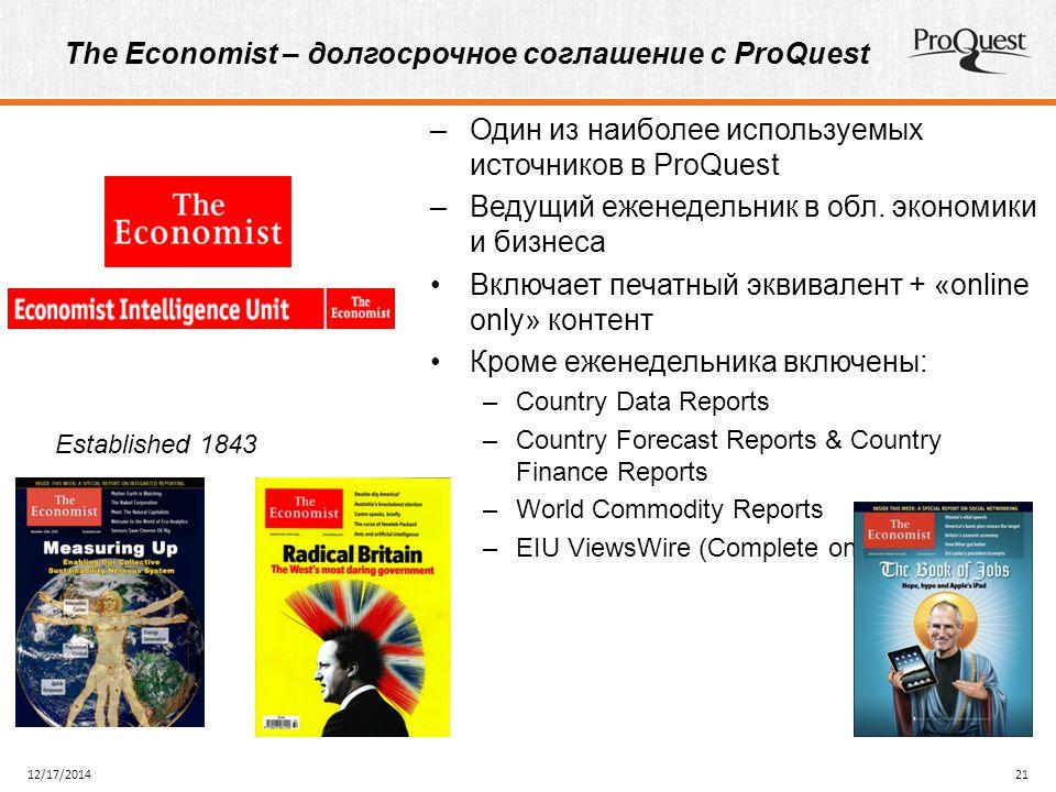 The Economist – долгосрочное соглашение с ProQuest 12/17/201421 –Один из наиболее используемых источников в ProQuest –Ведущий еженедельник в обл.