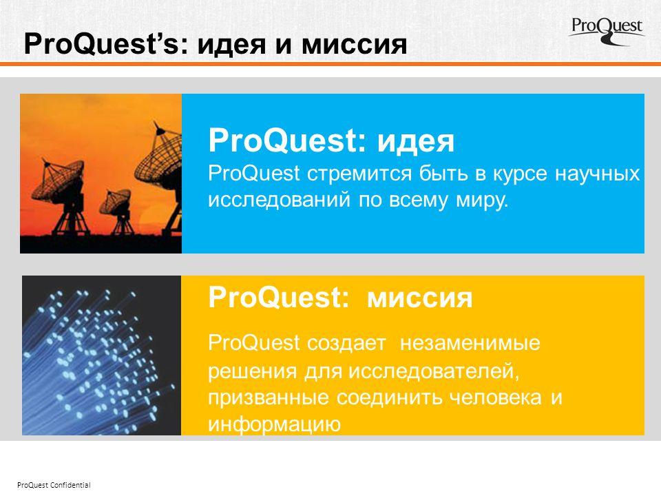 ProQuest: идея ProQuest стремится быть в курсе научных исследований по всему миру.