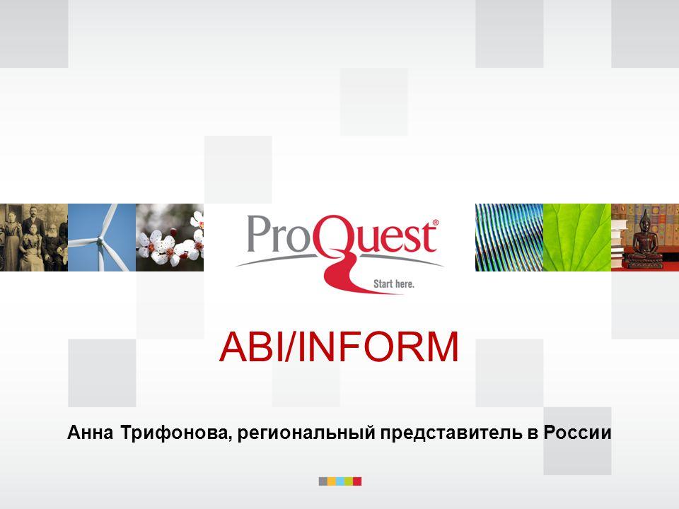 ABI/INFORM Анна Трифонова, региональный представитель в России