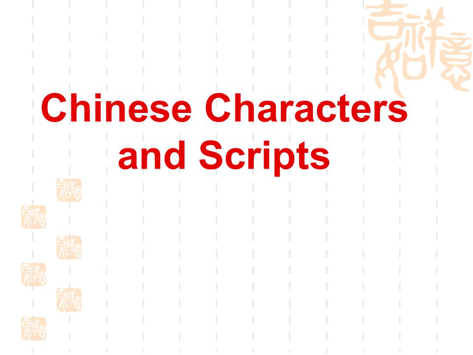 Chinese Characters and Scripts