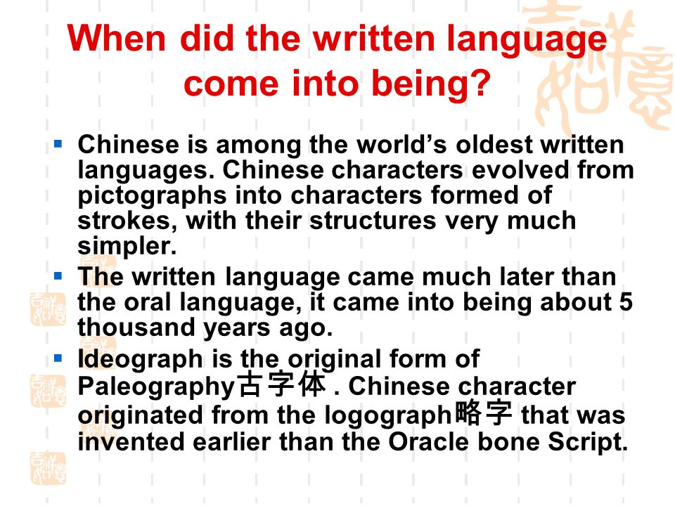 When did the written language come into being.