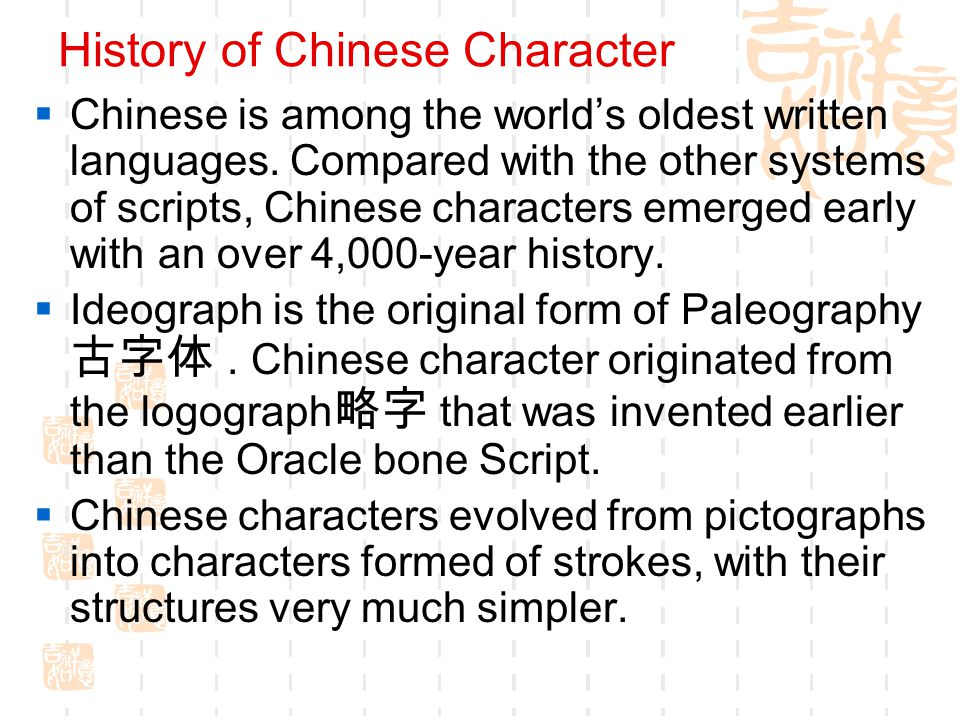 Spoken Chinese  The Chinese language: spoken by the Hans, 94 % of China's population.
