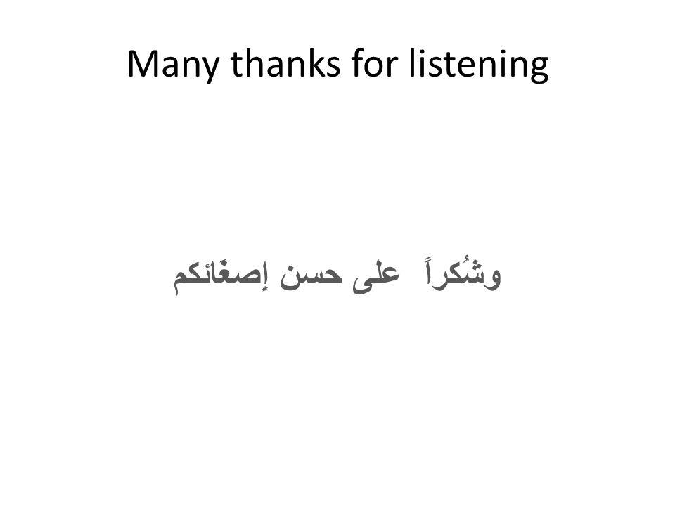 Many thanks for listening وشُكراً على حسن إِصغَائكم