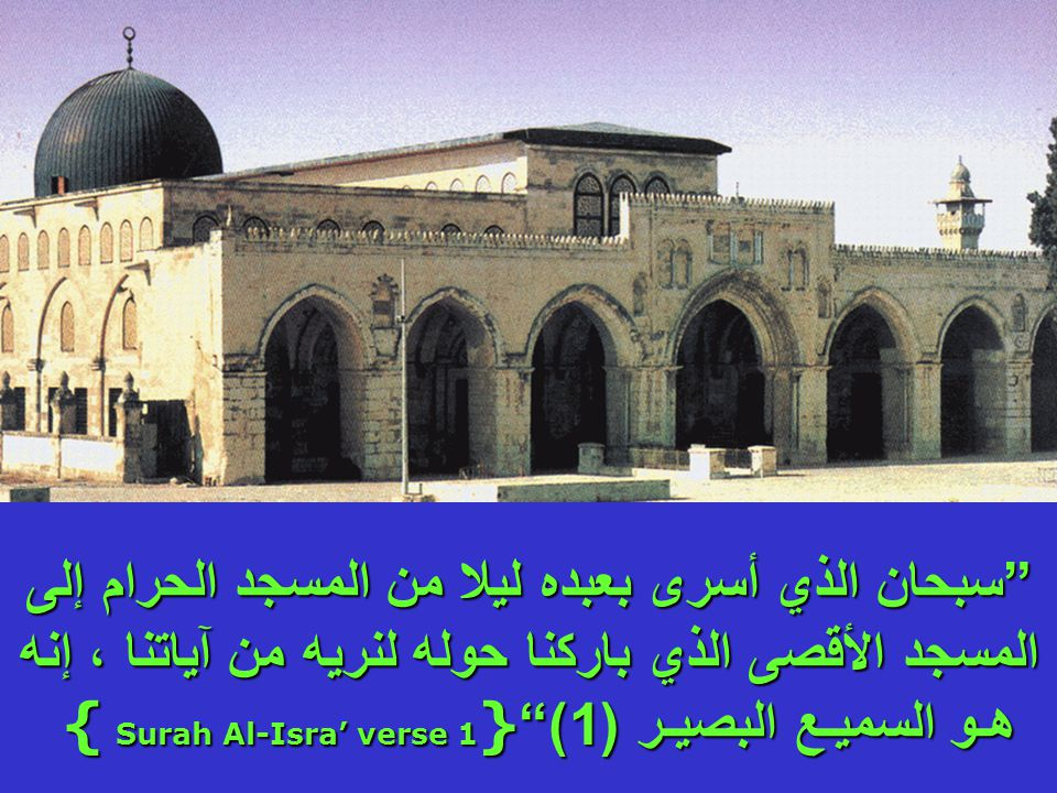 Picture of Masjid Al-Aqsa