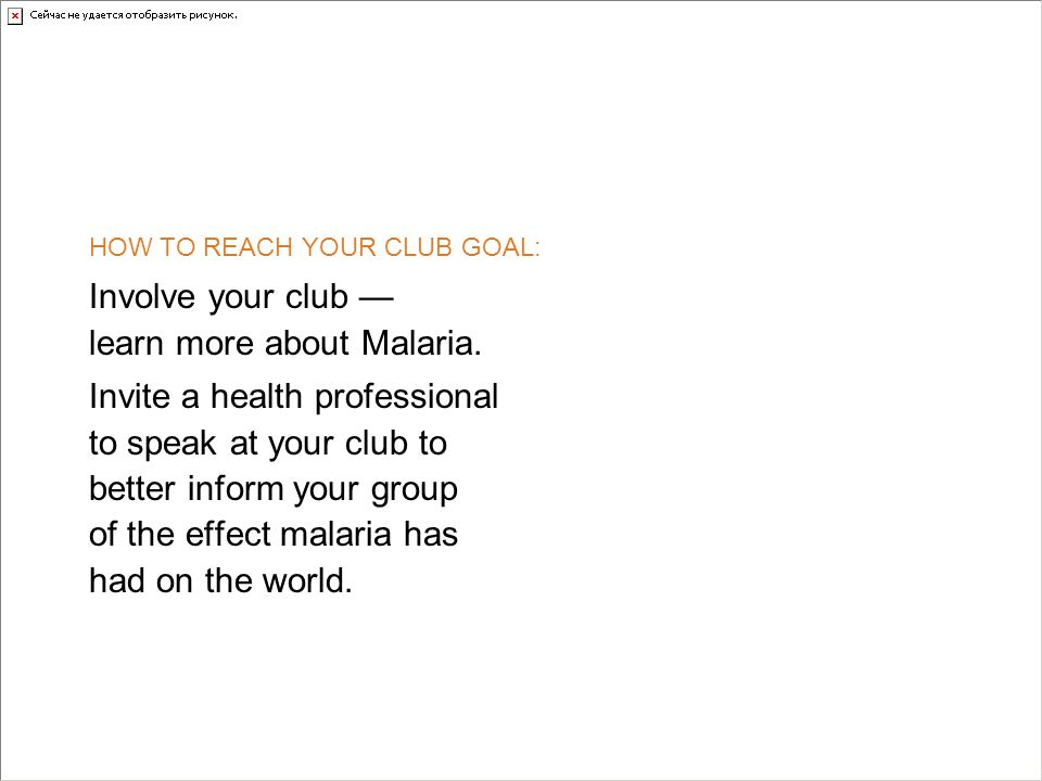 HOW TO REACH YOUR CLUB GOAL: Involve your club — learn more about Malaria.