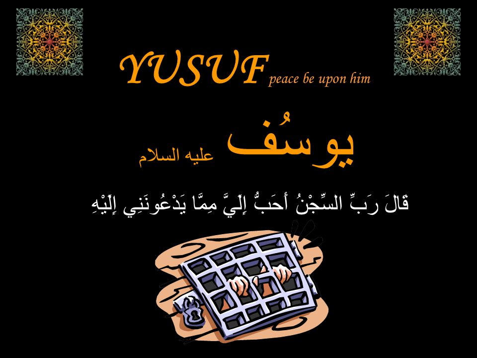 YUSUF peace be upon him يوسُف عليه السلام قَالَ رَبِّ السِّجْنُ أَحَبُّ إِلَيَّ مِمَّا يَدْعُونَنِي إِلَيْهِ