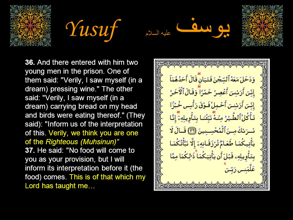 Yusuf يوسف عليه السلام 36. And there entered with him two young men in the prison.