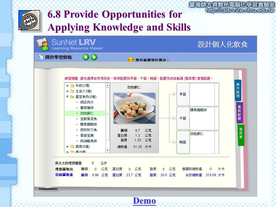 6.8 Provide Opportunities for Applying Knowledge and Skills Demo