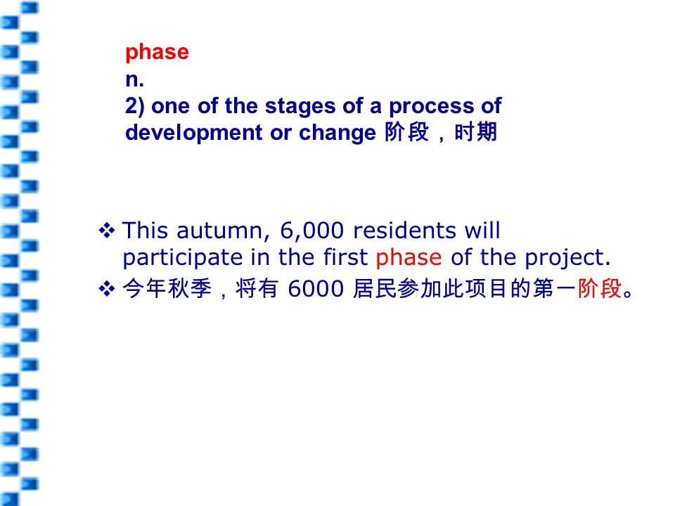  This autumn, 6,000 residents will participate in the first phase of the project.