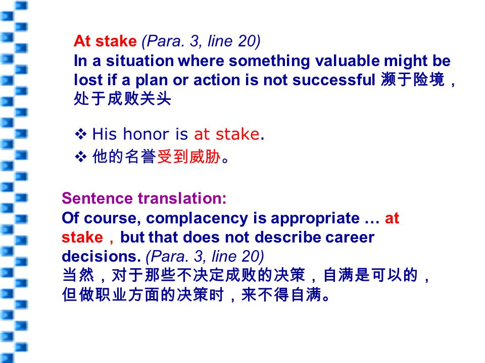  His honor is at stake.  他的名誉受到威胁。 At stake (Para.