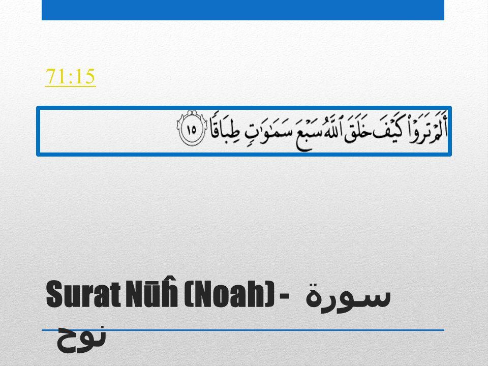 Surat Nūĥ (Noah) - سورة نوح 71:15