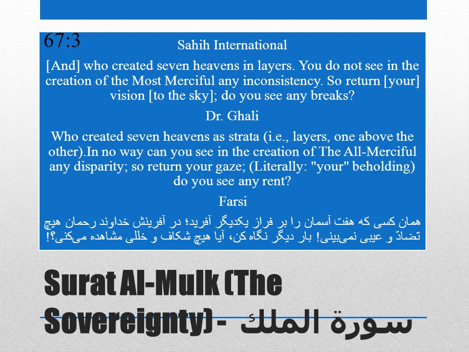 Surat Al-Mulk (The Sovereignty) - سورة الملك Sahih International [And] who created seven heavens in layers.