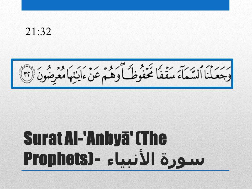Surat Al- Anbyā (The Prophets) - سورة الأنبياء 21:32