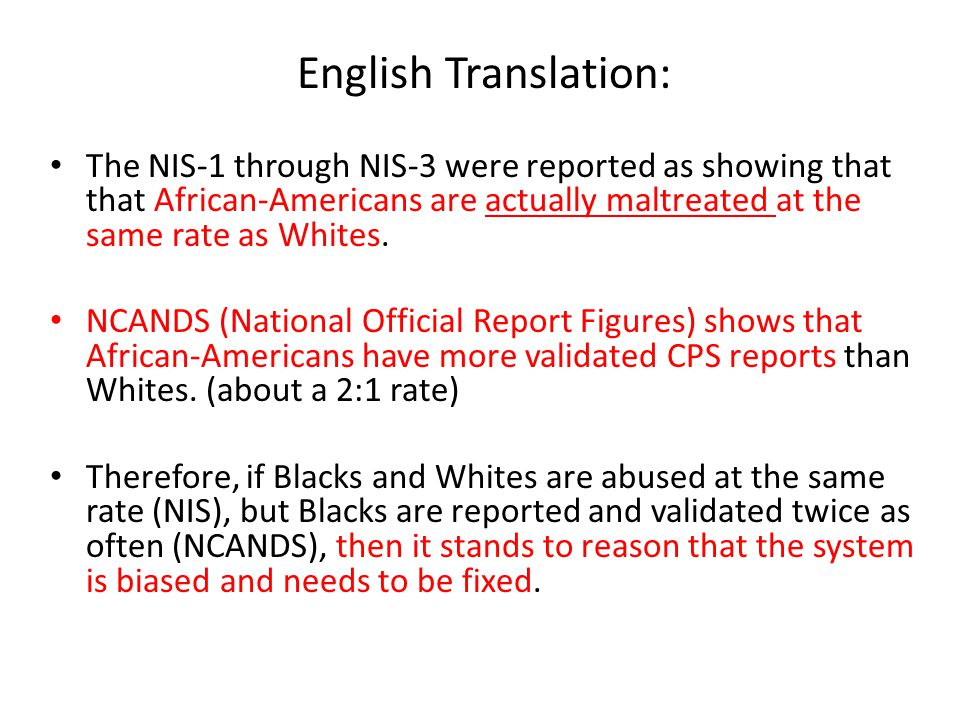 To this point, we have been working with competing versions of reality – the NIS authors have been claiming that their data support the idea of racial disproportionality, and we have claimed that they do not.