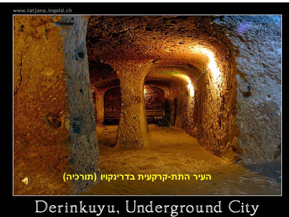 העיר התת-קרקעית בדרינקויו (תורכיה)