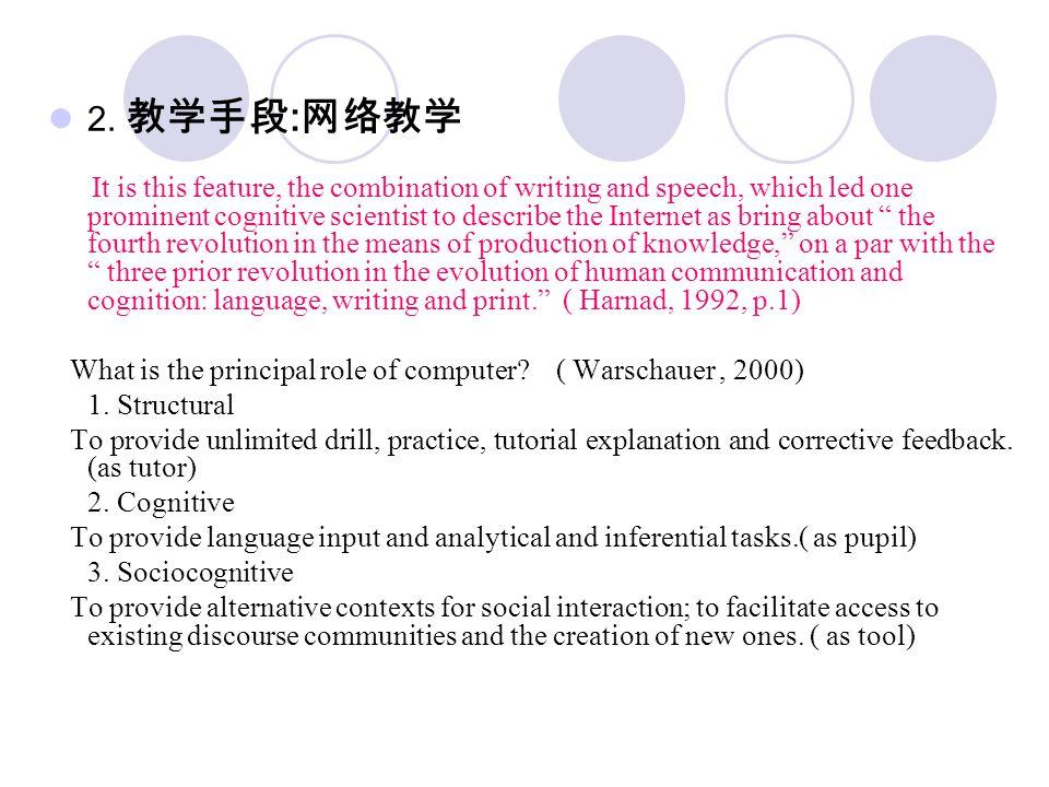 2. 教学手段 : 网络教学 It is this feature, the combination of writing and speech, which led one prominent cognitive scientist to describe the Internet as brin