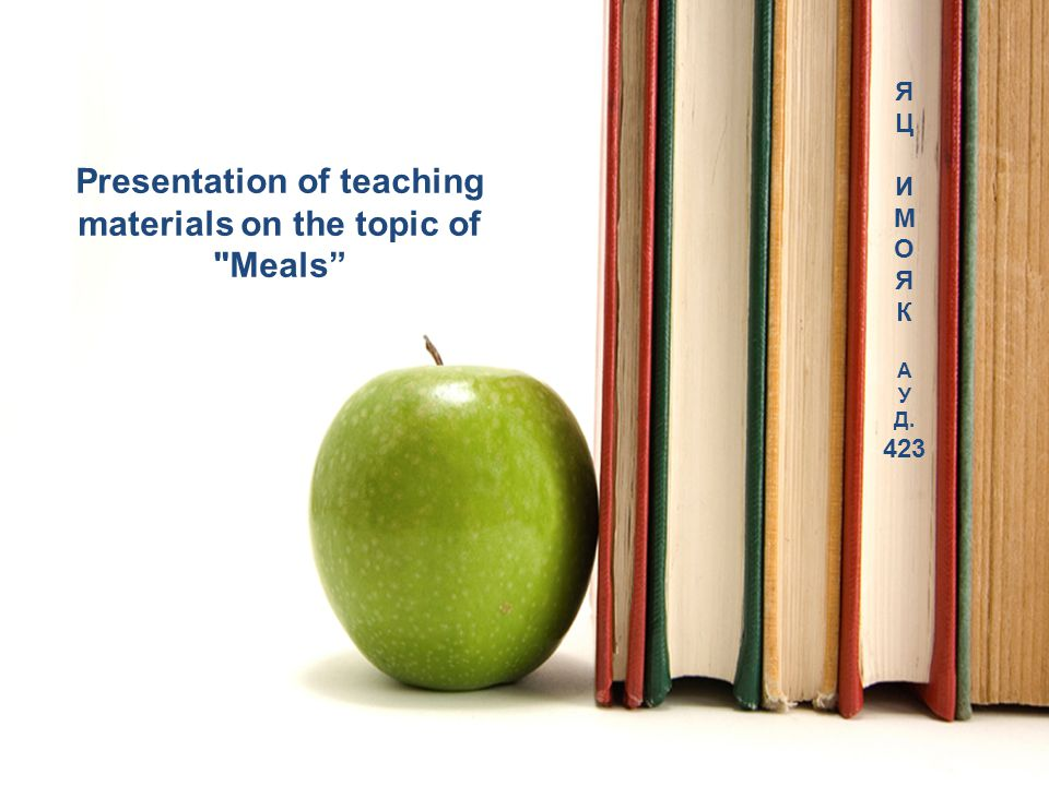 Presentation of teaching materials on the topic of Meals Я Ц И М О Я К А У Д. 423