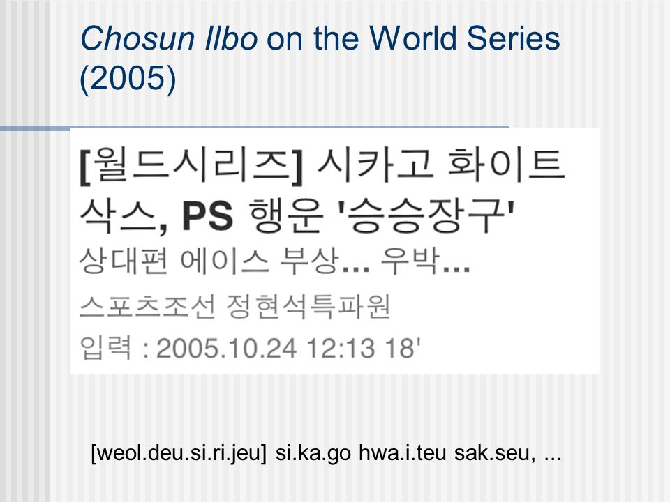 Chosun Ilbo on the World Series (2005) [weol.deu.si.ri.jeu] si.ka.go hwa.i.teu sak.seu,...